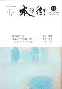 「本の街」表紙