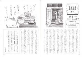 30ページ「さちねこ本の街を歩く」。上半分は店の入口と「なにわ定食」のイラスト2点。
